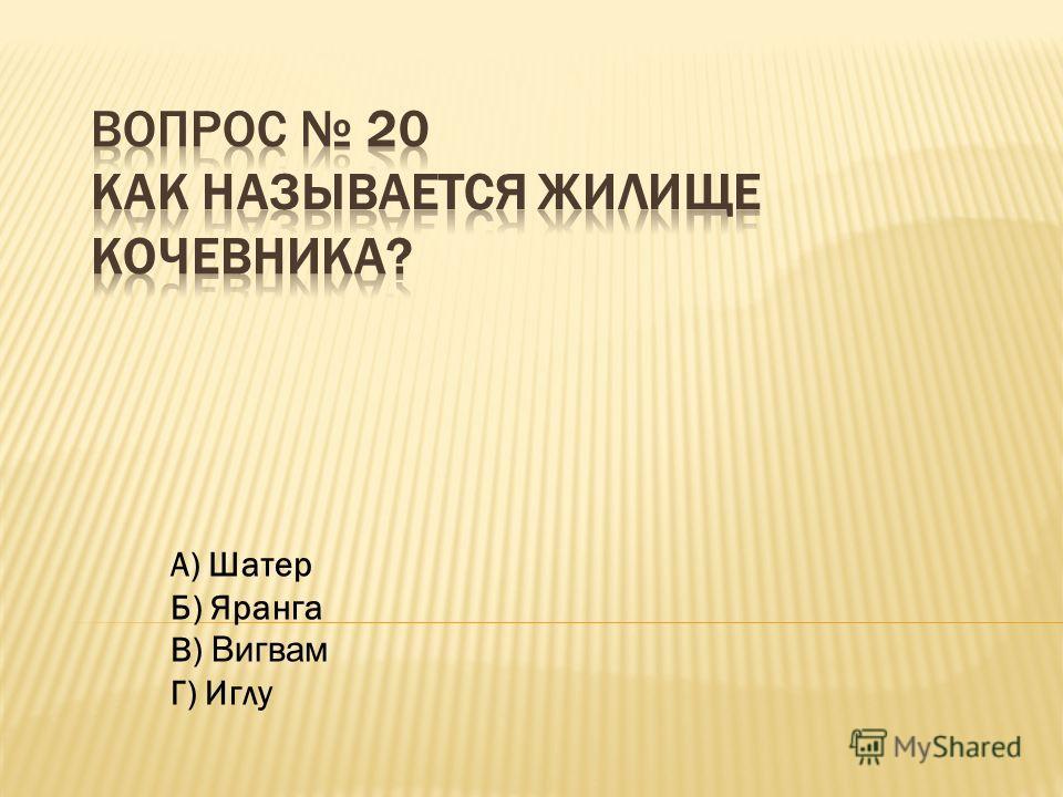А) Шатер Б) Яранга В) Вигвам Г) Иглу