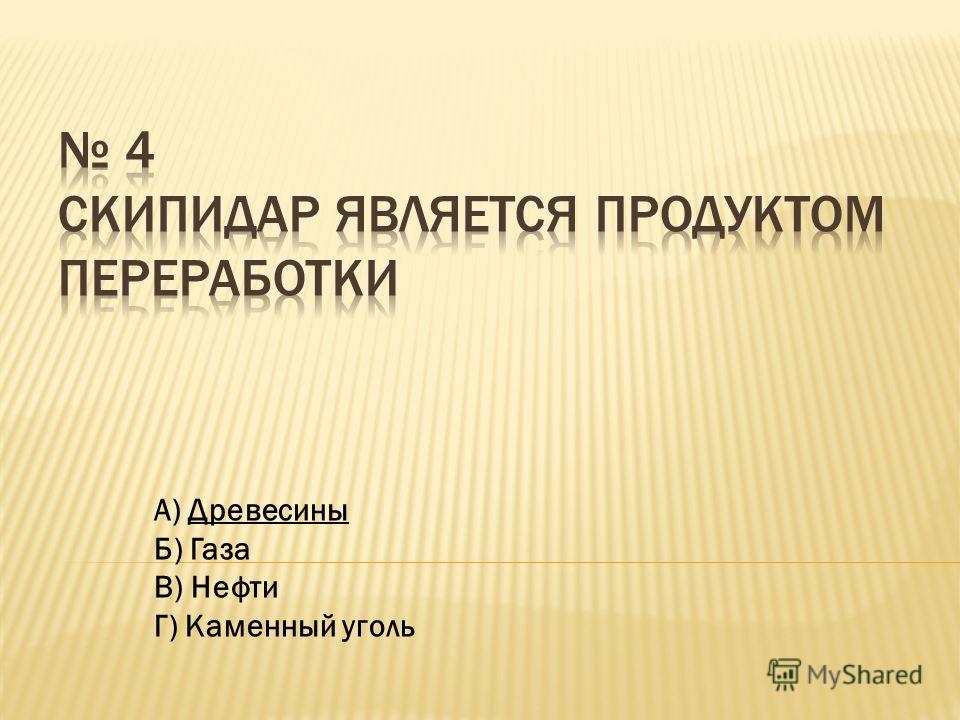 А) Древесины Б) Газа В) Нефти Г) Каменный уголь