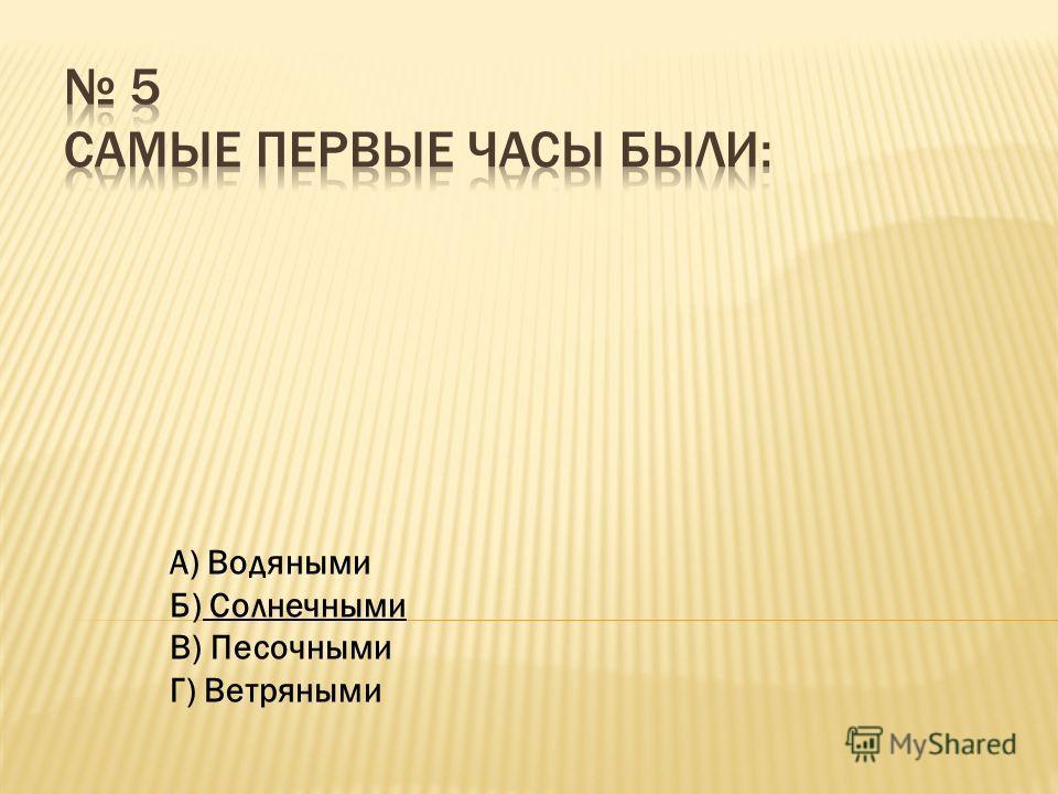 А) Водяными Б) Солнечными В) Песочными Г) Ветряными