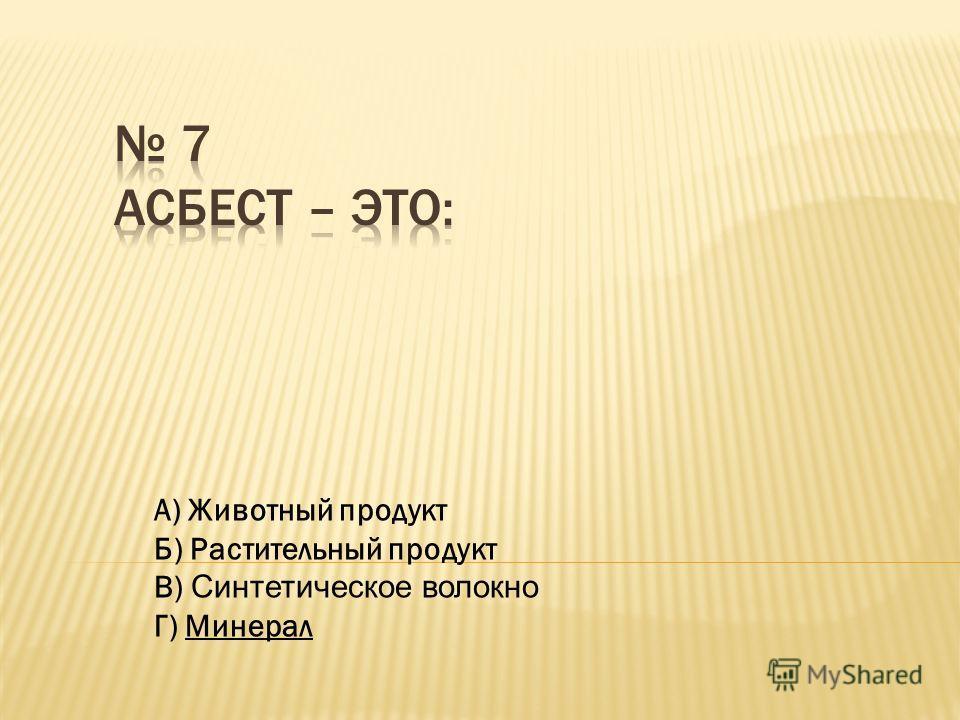 А) Животный продукт Б) Растительный продукт В) Синтетическое волокно Г) Минерал