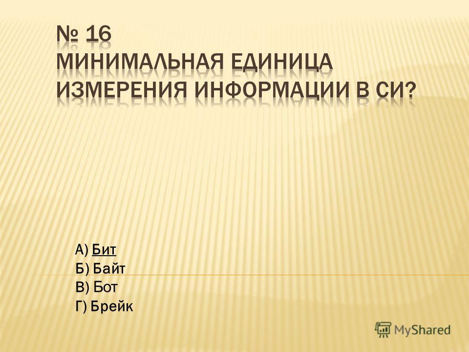 А) Бит Б) Байт В) Бот Г) Брейк