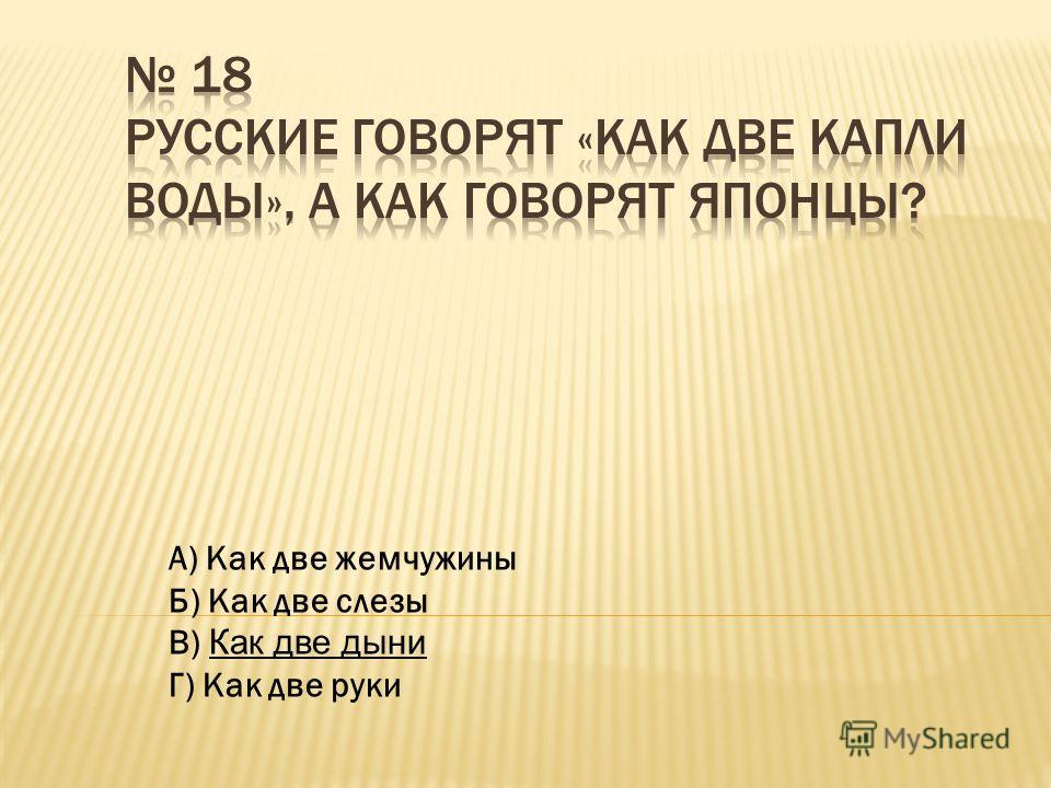 А) Как две жемчужины Б) Как две слезы В) Как две дыни Г) Как две руки