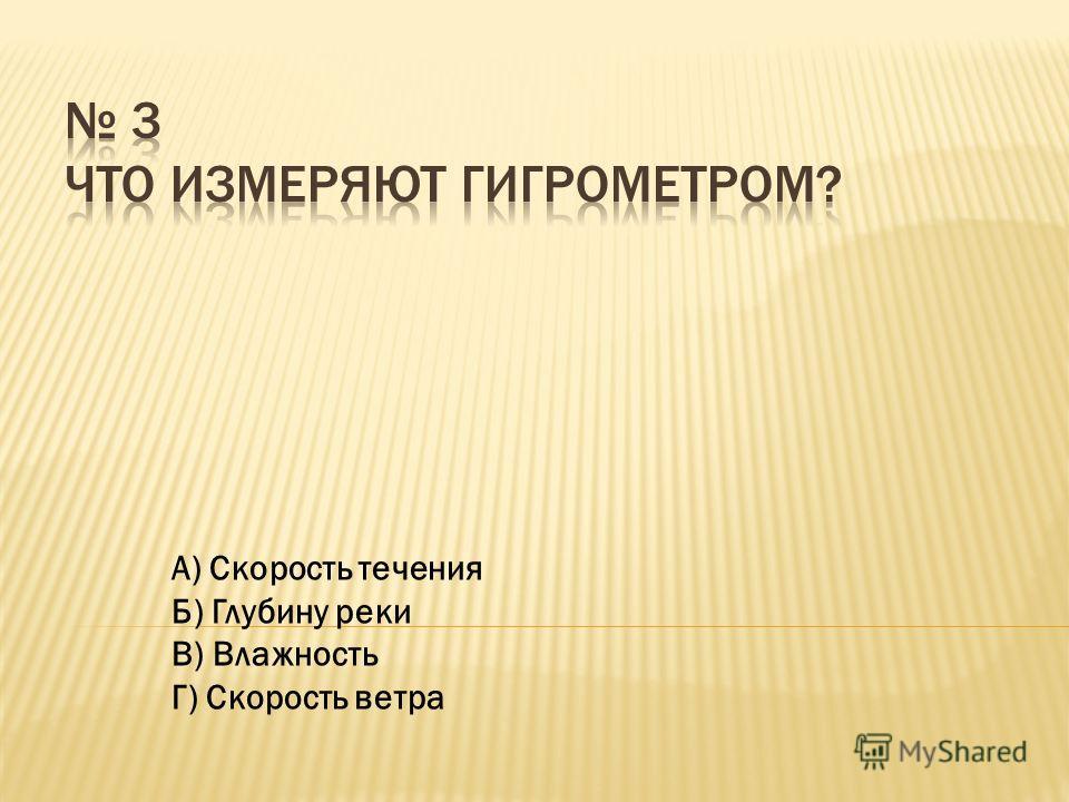 А) Скорость течения Б) Глубину реки В) Влажность Г) Скорость ветра