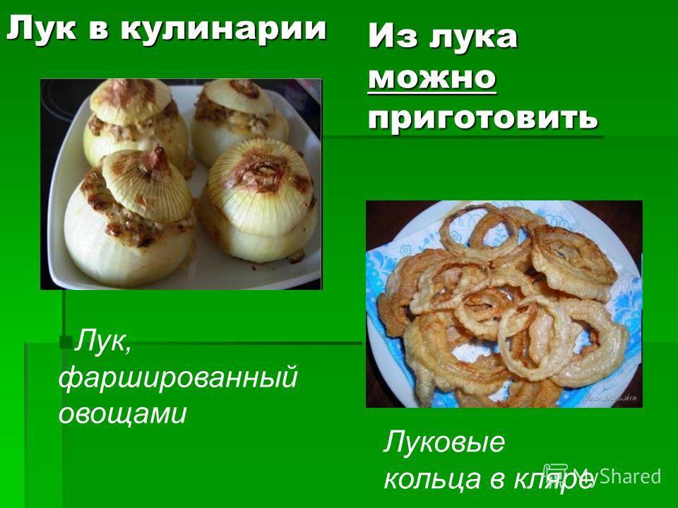 Лук в кулинарии Из лука можно приготовить Лук, фаршированный овощами Луковые кольца в кляре