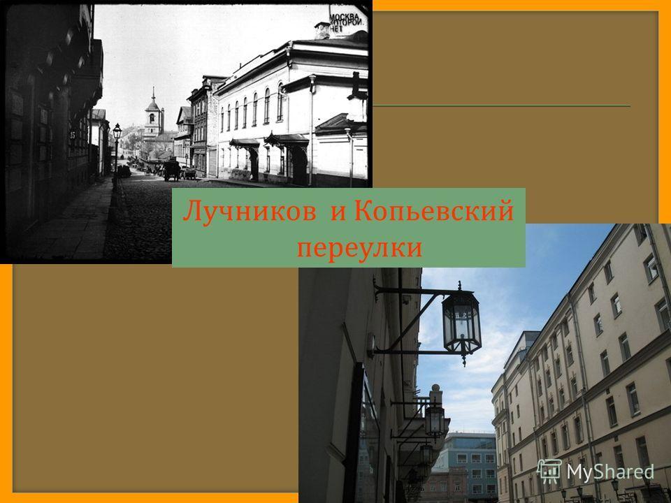 Лучников и Копьевский переулки