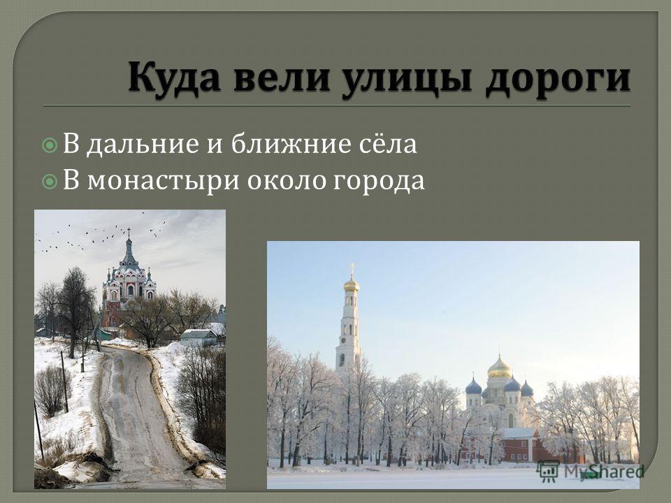 В дальние и ближние сёла В монастыри около города