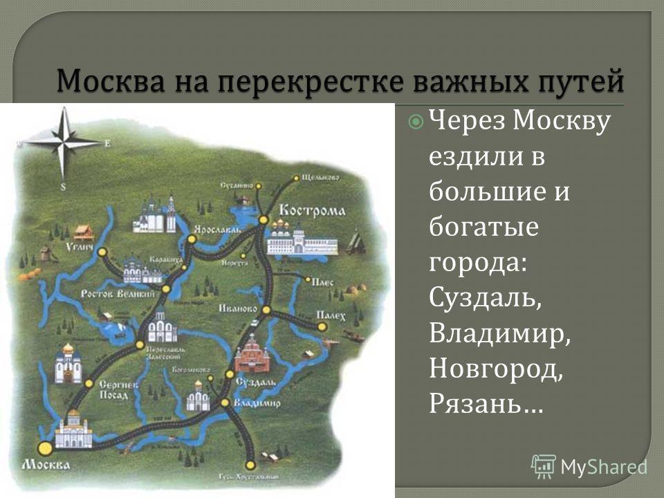 Через Москву ездили в большие и богатые города : Суздаль, Владимир, Новгород, Рязань …