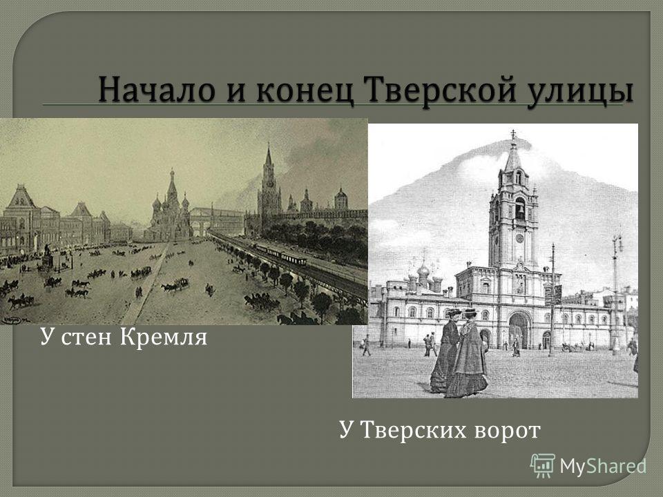 У стен Кремля У Тверских ворот