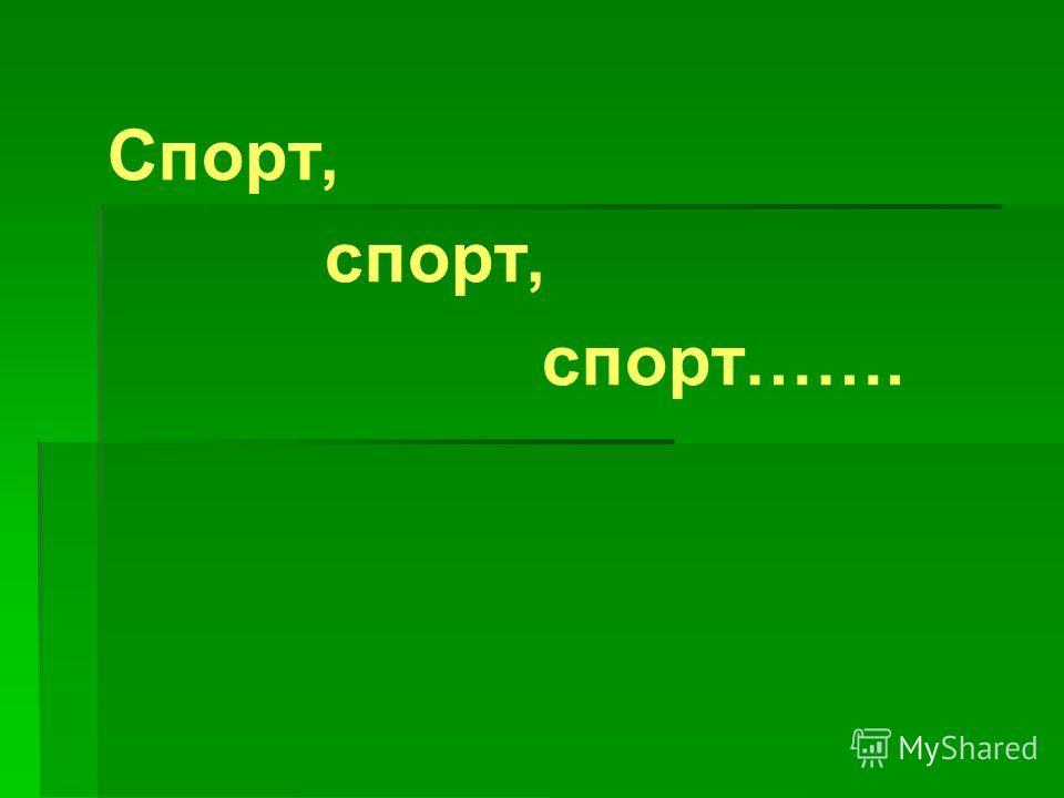prazdnika-donskih-krasivaya-prezentatsiya-o-sporte-dlya-detey-temu-dostoprimechatelnosti-dagestana