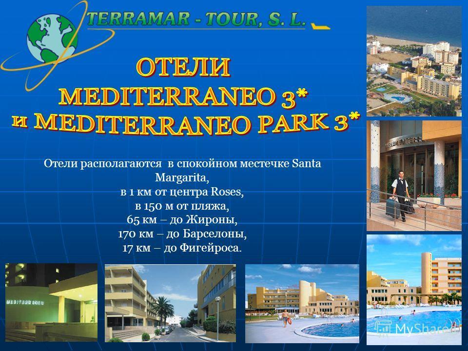 Отели располагаются в спокойном местечке Santa Margarita, в 1 км от центра Roses, в 150 м от пляжа, 65 км – до Жироны, 170 км – до Барселоны, 17 км – до Фигейроса.