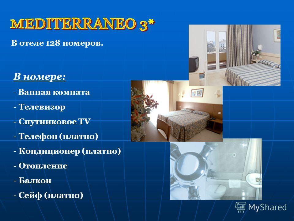 В номере: - Ванная комната - Телевизор - Спутниковое TV - Телефон (платно) - Кондиционер (платно) - Отопление - Балкон - Сейф (платно) В отеле 128 номеров.