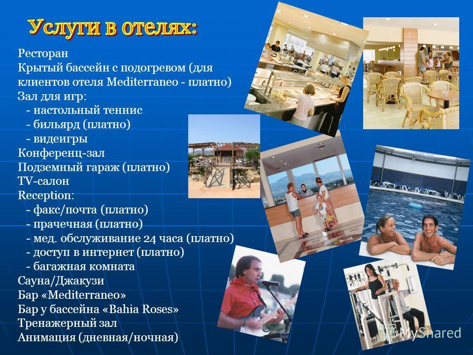 Ресторан Крытый бассейн с подогревом (для клиентов отеля Mediterraneo - платно) Зал для игр: - настольный теннис - бильярд (платно) - видеигры Конференц-зал Подземный гараж (платно) TV-салон Reception: - факс/почта (платно) - прачечная (платно) - мед