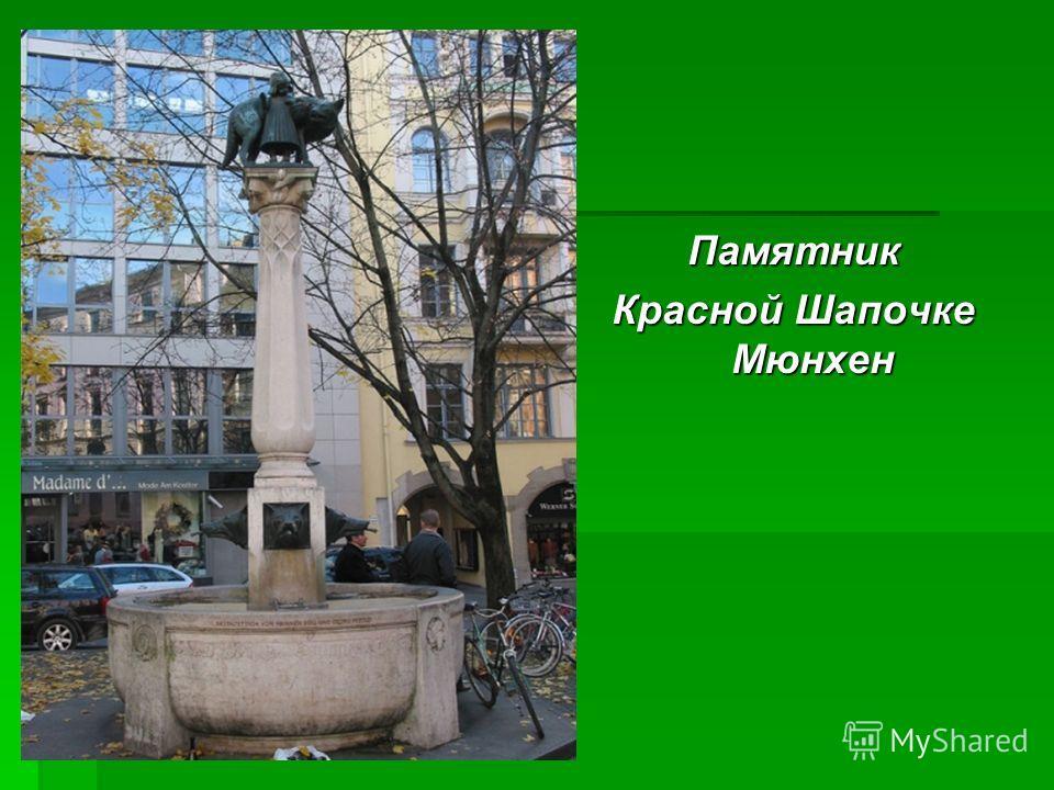 Памятник Красной Шапочке Мюнхен