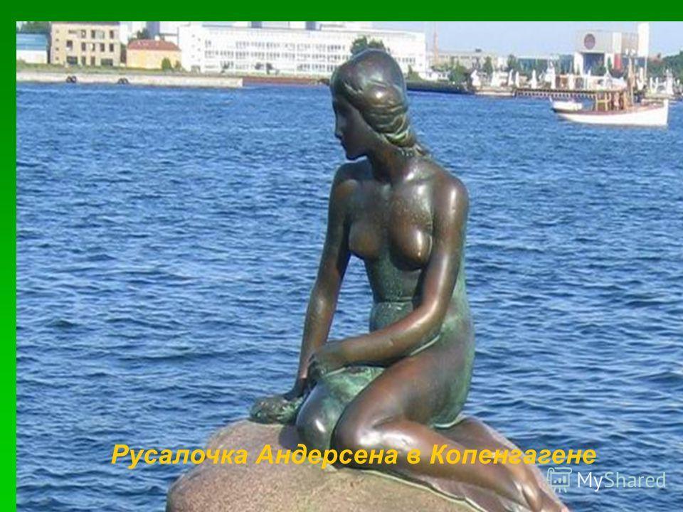Русалочка Андерсена в Копенгагене