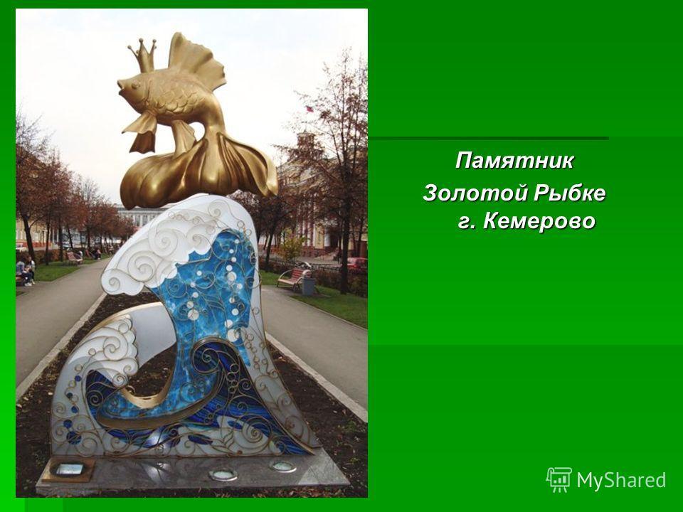 Памятник Золотой Рыбке г. Кемерово