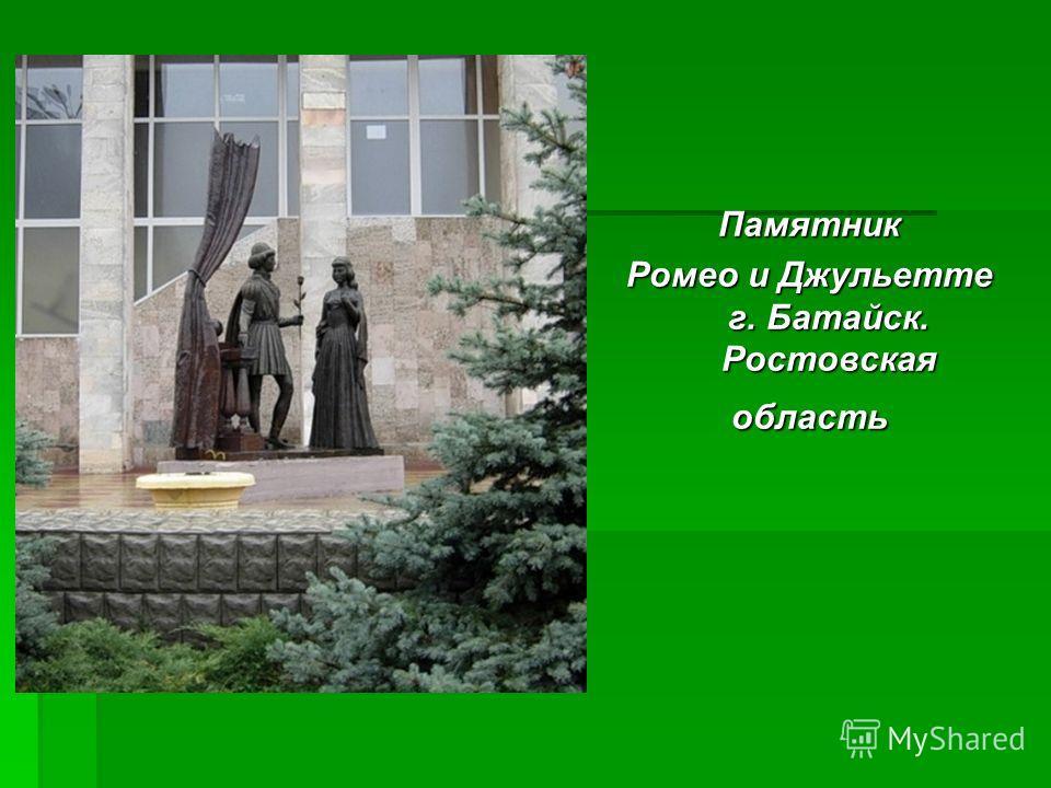Памятник Ромео и Джульетте г. Батайск. Ростовская область