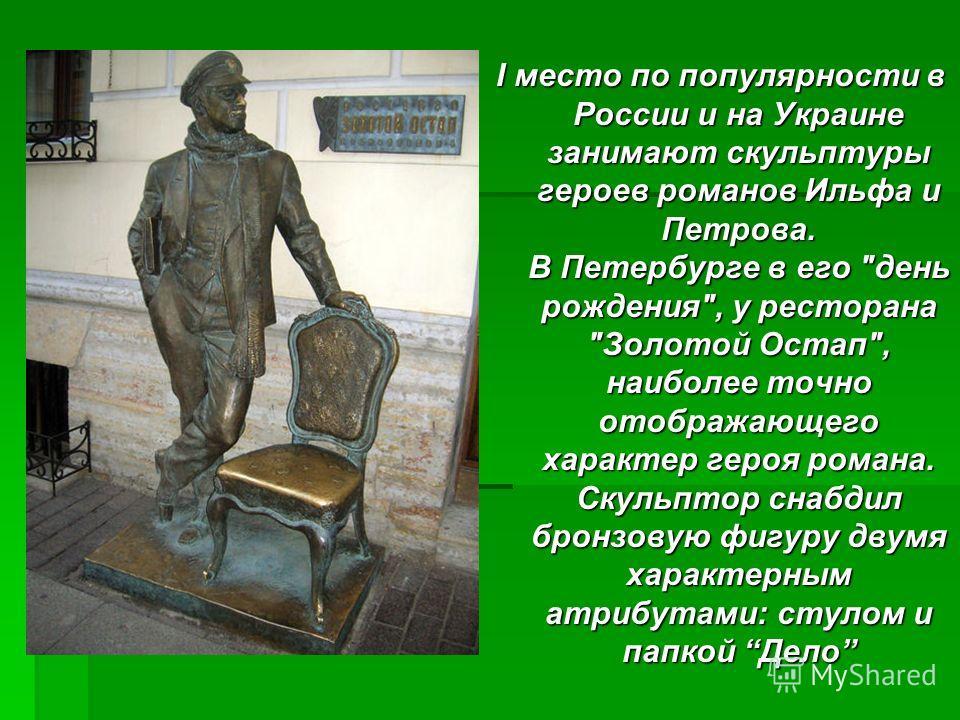 І место по популярности в России и на Украине занимают скульптуры героев романов Ильфа и Петрова. В Петербурге в его
