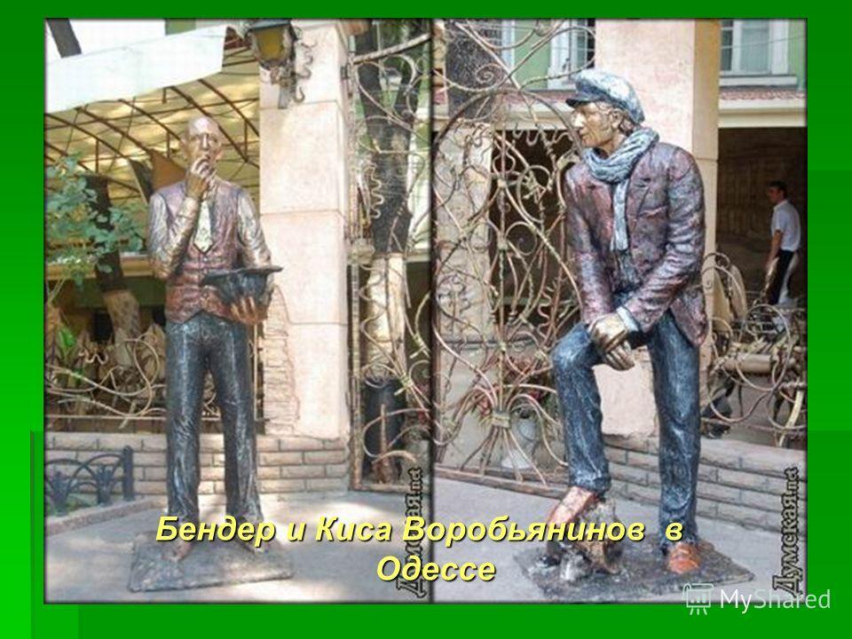 Бендер и Киса Воробьянинов в Одессе