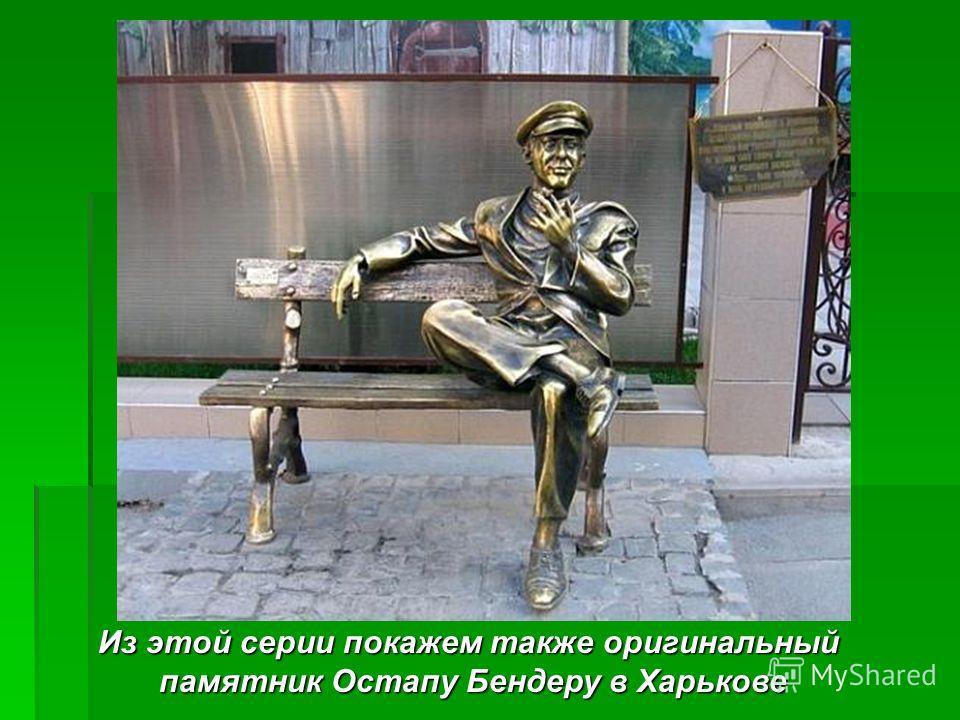 Из этой серии покажем также оригинальный памятник Остапу Бендеру в Харькове