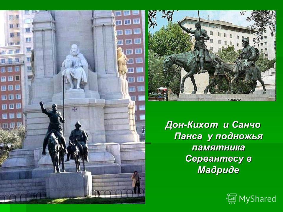 Дон-Кихот и Санчо Панса у подножья памятника Сервантесу в Мадриде