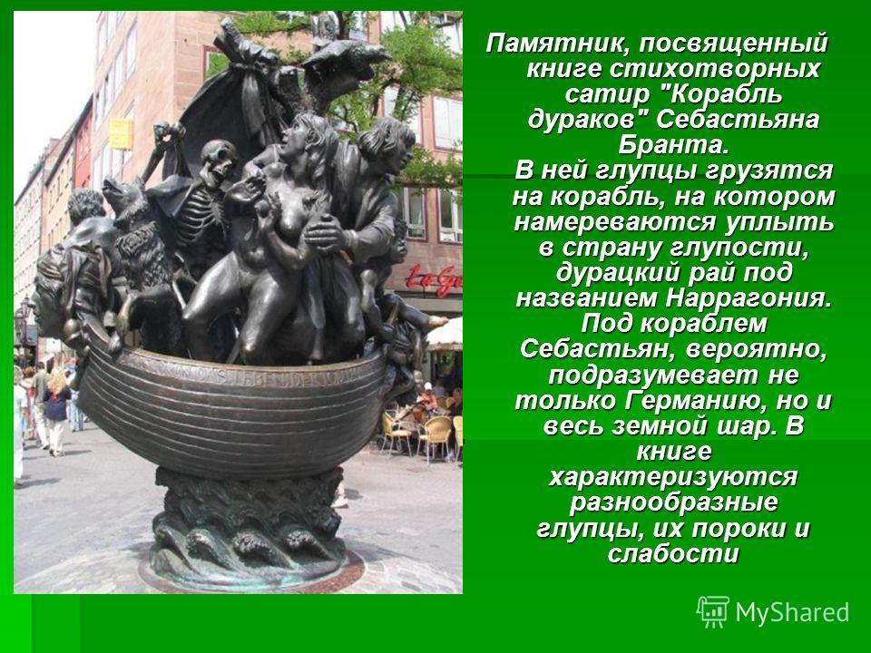 Памятник, посвященный книге стихотворных сатир