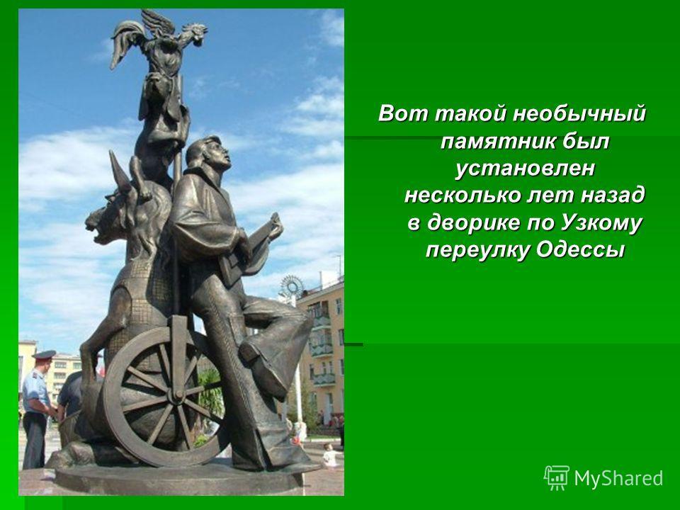 Вот такой необычный памятник был установлен несколько лет назад в дворике по Узкому переулку Одессы