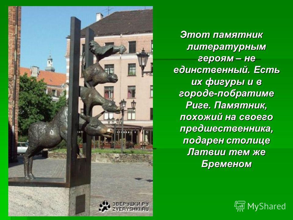 Этот памятник литературным героям – не единственный. Есть их фигуры и в городе-побратиме Риге. Памятник, похожий на своего предшественника, подарен столице Латвии тем же Бременом