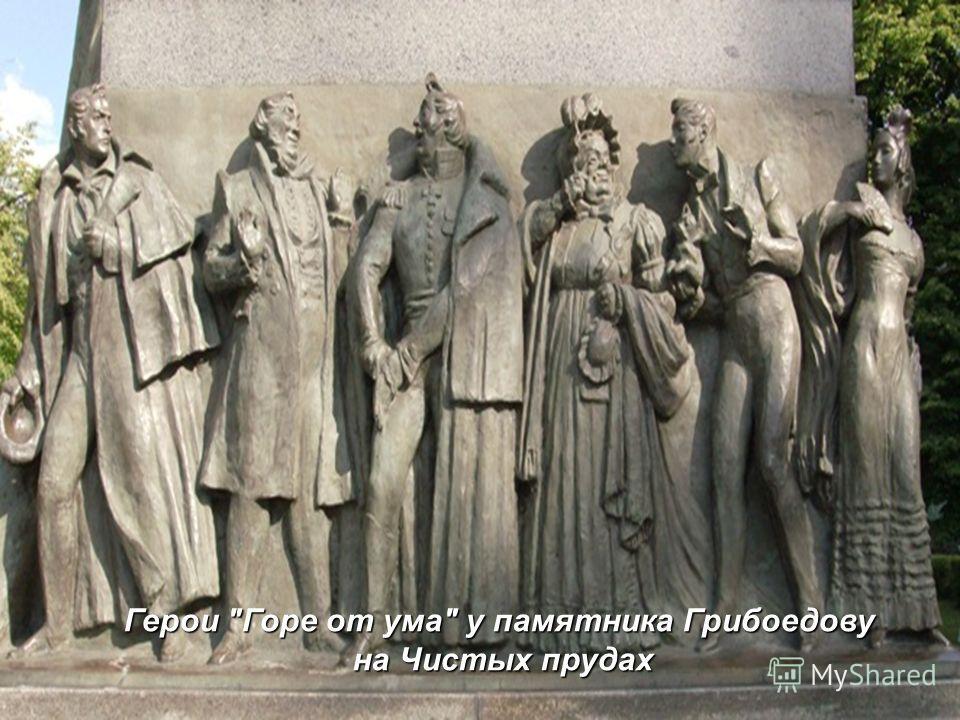 Герои Горе от ума у памятника Грибоедову на Чистых прудах