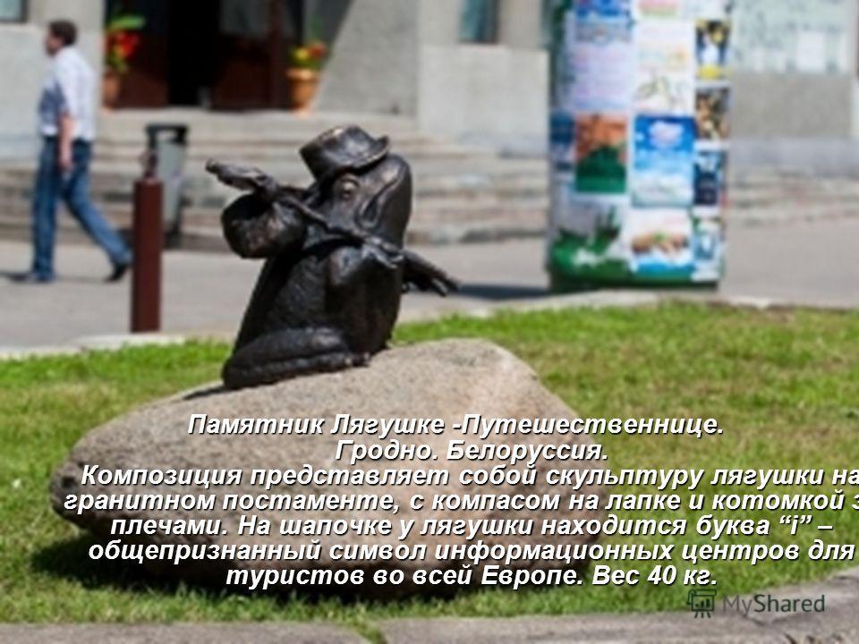 Памятник Лягушке -Путешественнице. Гродно. Белоруссия. Композиция представляет собой скульптуру лягушки на гранитном постаменте, с компасом на лапке и котомкой за плечами. На шапочке у лягушки находится буква i – общепризнанный символ информационных