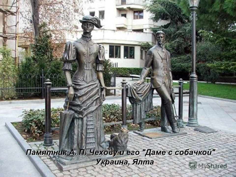 Памятник А. П. Чехову и его Даме с собачкой Украина, Ялта