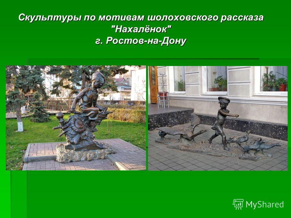 Скульптуры по мотивам шолоховского рассказа Нахалёнок г. Ростов-на-Дону