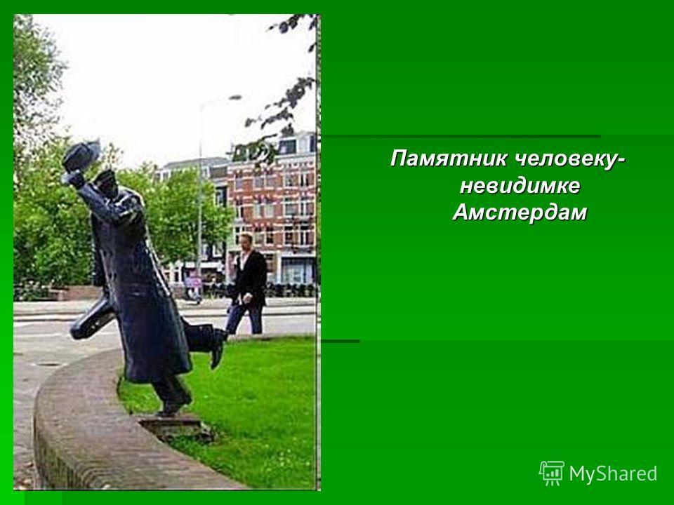 Памятник человеку- невидимке Амстердам