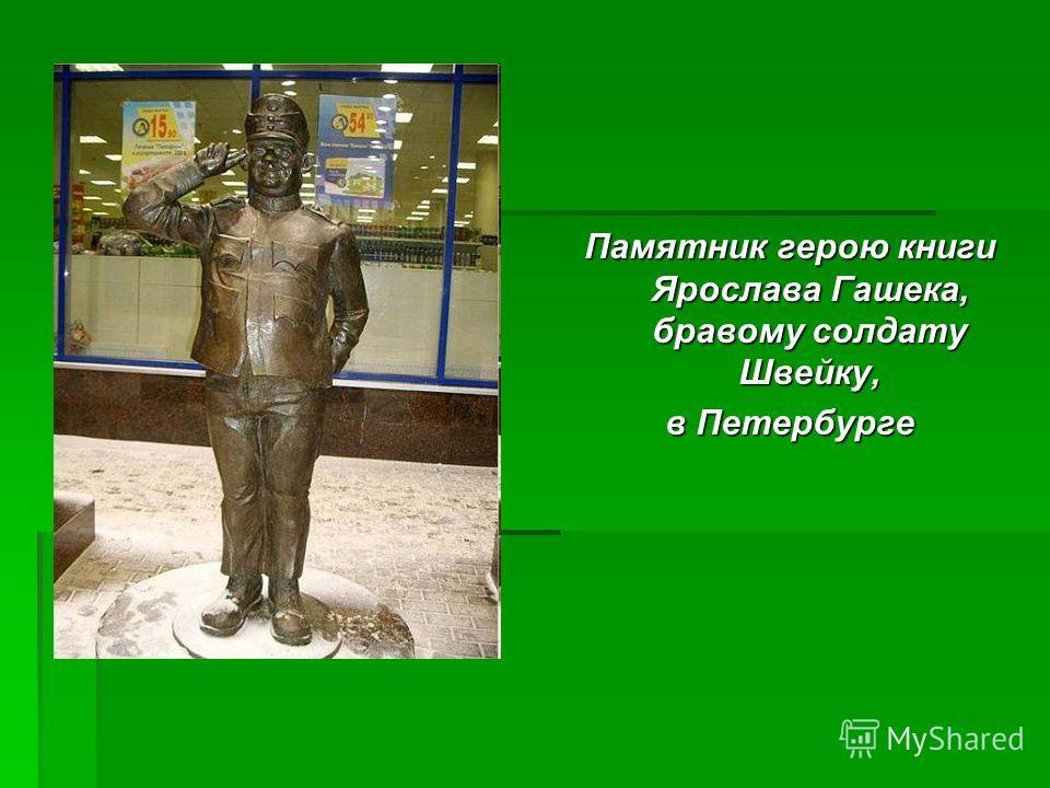 Памятник герою книги Ярослава Гашека, бравому солдату Швейку, в Петербурге