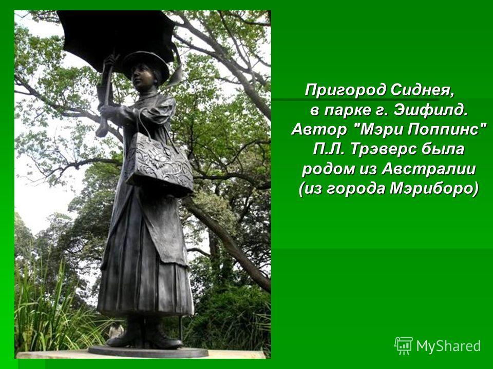 Пригород Сиднея, в парке г. Эшфилд. Автор Мэри Поппинс П.Л. Трэверс была родом из Австралии (из города Мэриборо)