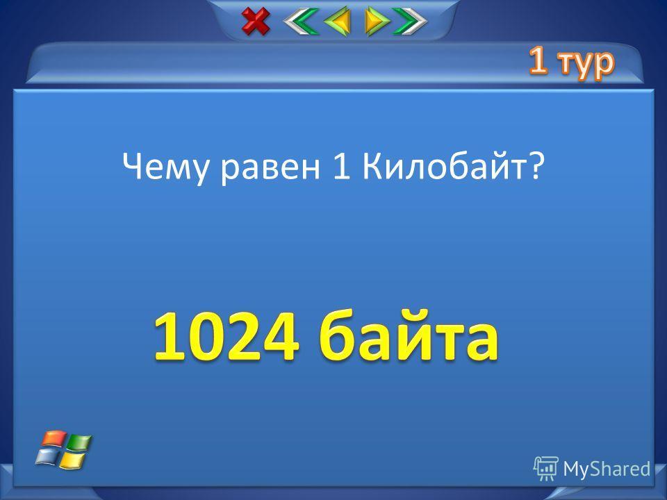 Чему равен 1 Килобайт?