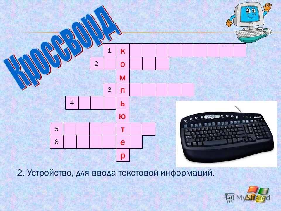 2. Устройство, для ввода текстовой информаций. к о м п ь ю т е р 1 2 3 4 5 6