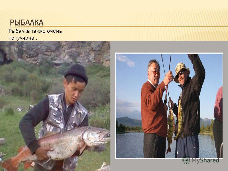 Рыбалка также очень популярна.