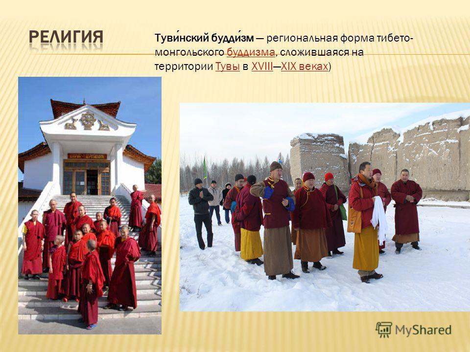 Тувинский буддизм региональная форма тибето- монгольского буддизма, сложившаяся на территории Тувы в XVIIIXIX веках)буддизмаТувыXVIIIXIX веках