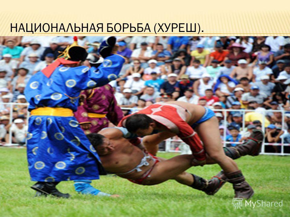 НАЦИОНАЛЬНАЯ БОРЬБА (ХУРЕШ).