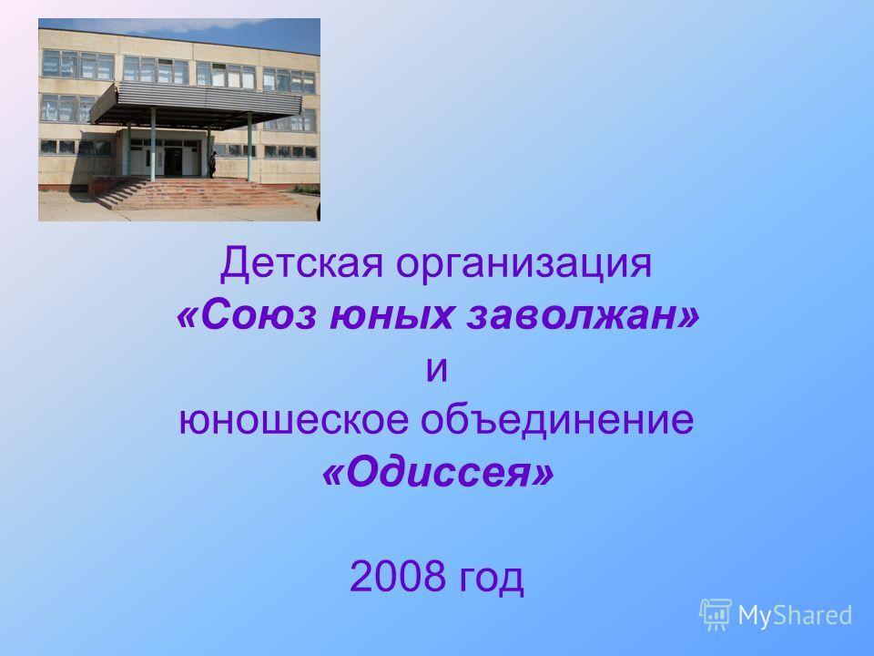 Детская организация «Союз юных заволжан» и юношеское объединение «Одиссея» 2008 год