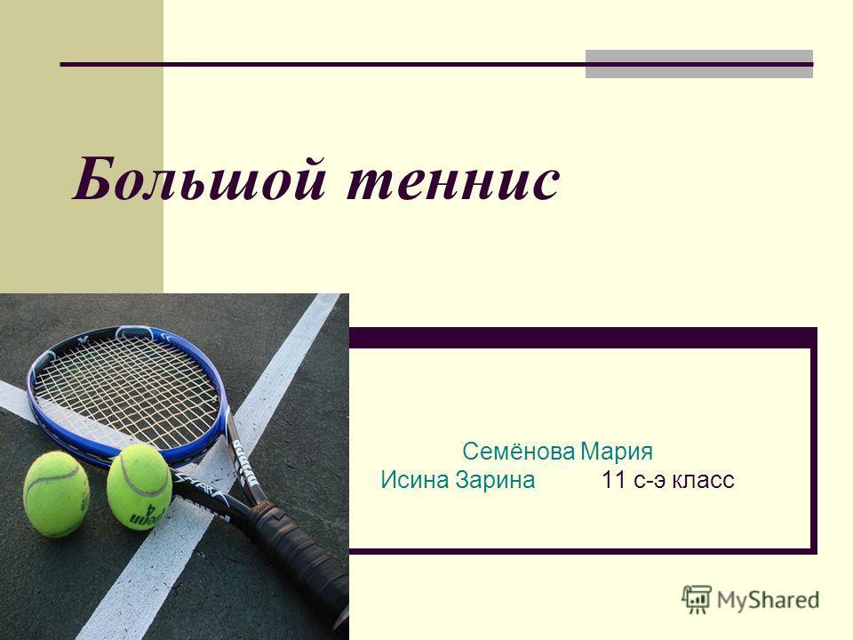 Большой теннис Семёнова Мария Исина Зарина 11 с-э класс