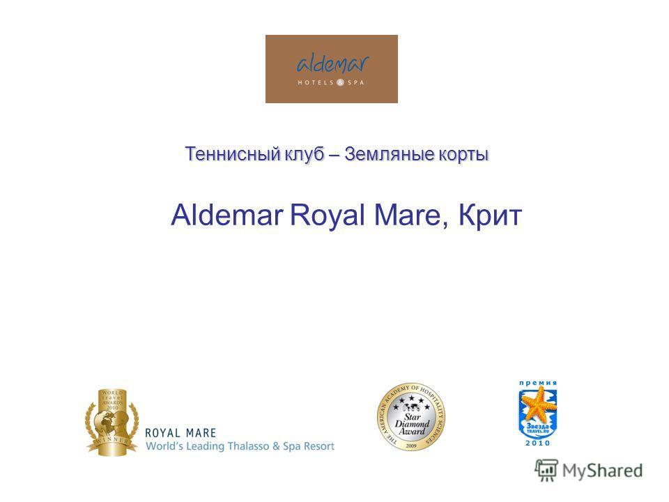 Aldemar Royal Mare, Крит Теннисный клуб – Земляные корты