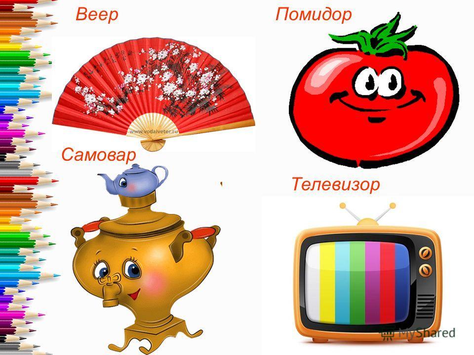 ВеерПомидор Самовар Телевизор