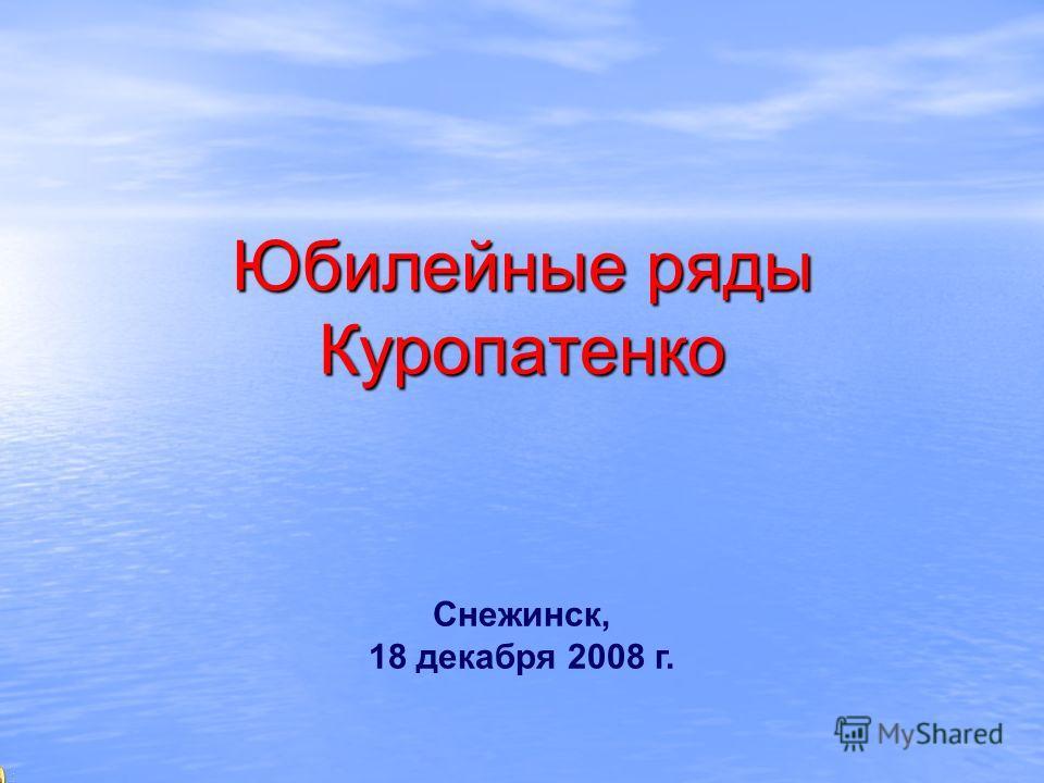Юбилейные ряды Куропатенко Снежинск, 18 декабря 2008 г.