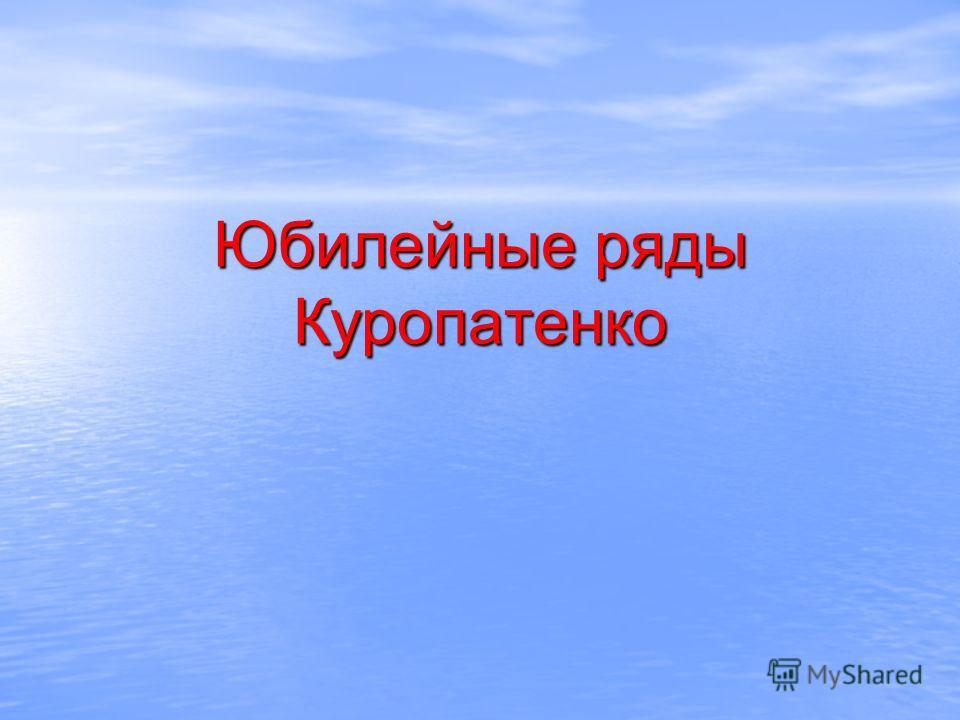 Юбилейные ряды Куропатенко
