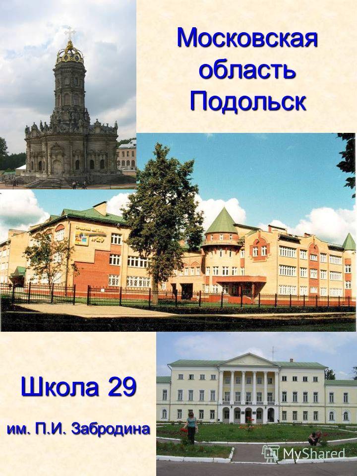 Московская область Подольск Школа 29 им. П.И. Забродина