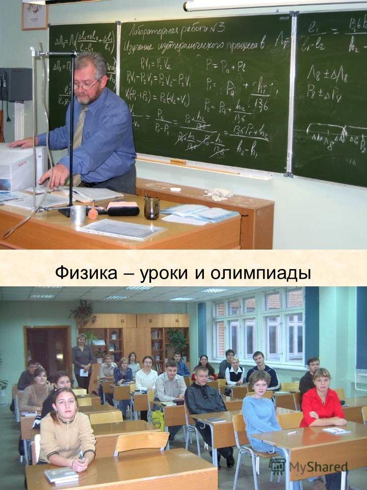 Физика – уроки и олимпиады