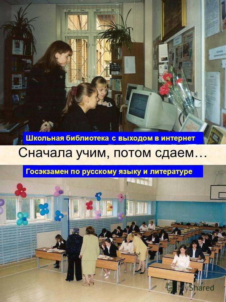 Сначала учим, потом сдаем… Школьная библиотека с выходом в интернет Госэкзамен по русскому языку и литературе