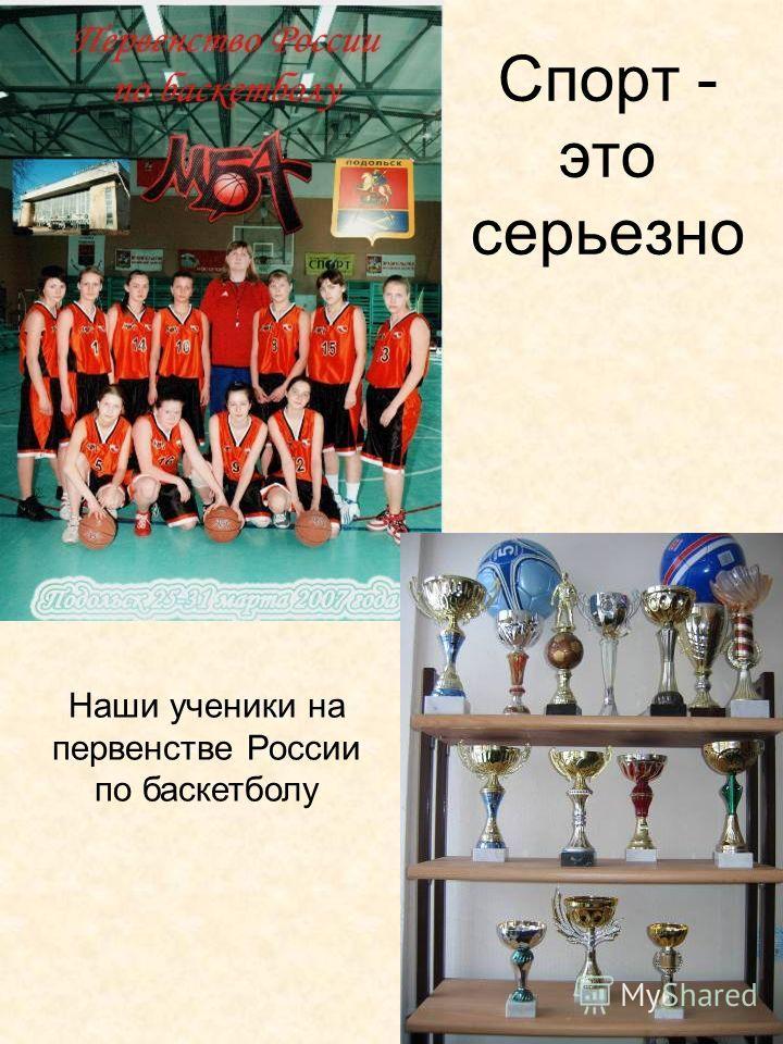 Спорт - это серьезно Наши ученики на первенстве России по баскетболу