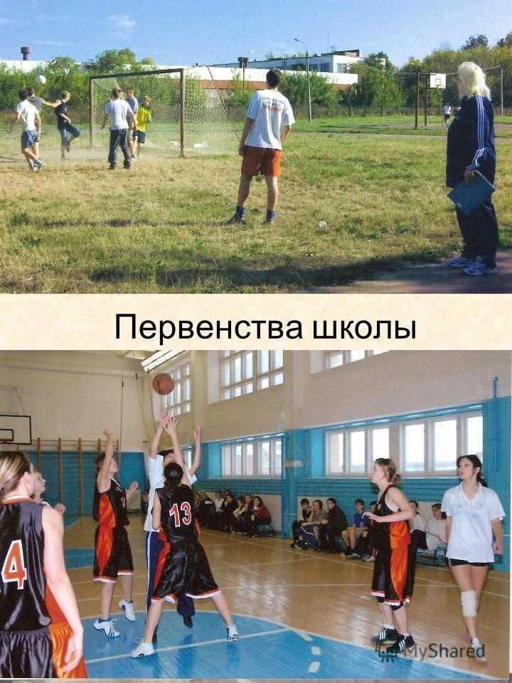 Первенства школы